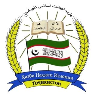 Islamic Renaissance Party of Tajikistan Logo
